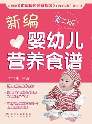 新编婴幼儿营养食谱.pdf