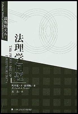 法理学问题.pdf