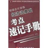 经济法基础考点速记手册(初级会计资格)-2008年全国会计专业技术