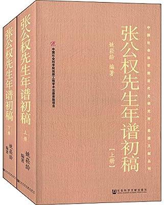 张公权先生年谱初稿.pdf