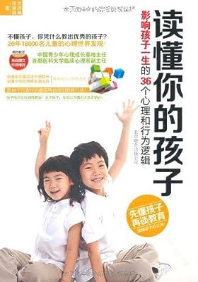 读懂你的孩子:影响孩子一生的36个心理和行为逻辑.pdf
