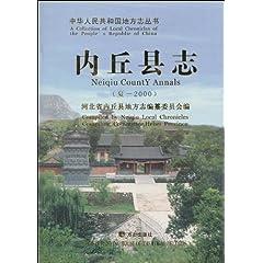 内丘县志(夏-2000)