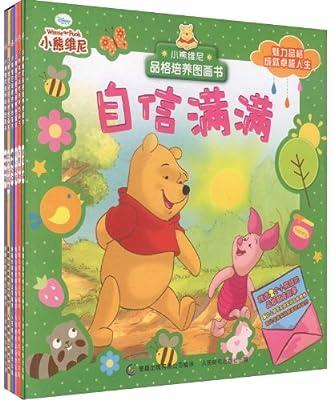 小熊维尼品格培养图画书.pdf