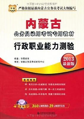 华图版•2013内蒙古公务员录用考试专用教材:行政职业能力测验.pdf