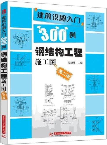 建筑识图入门300例:钢结构坐标施工图(第2版)cad工程改图纸如何中图片