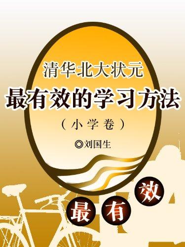 清华北大状元最有效的学习方法(小学卷) (三最丛书)-图片