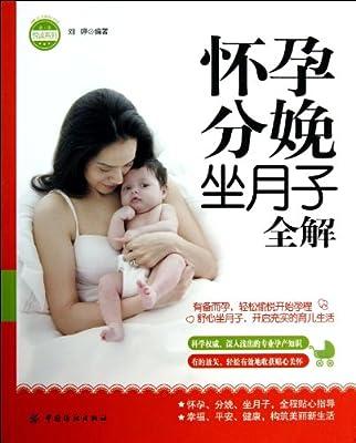 怀孕分娩坐月子全解/亲乐悦读系列.pdf