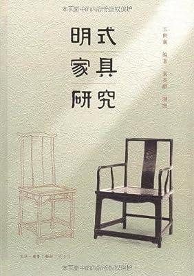 明式家具研究.pdf