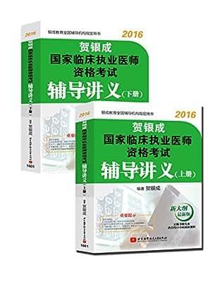 贺银成2016国家临床执业医师资格考试辅导讲义套装.pdf