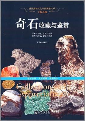 天赐奇物:奇石收藏与鉴赏.pdf