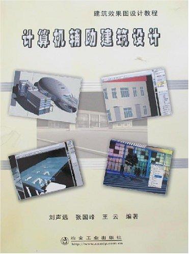 计算机辅助建筑设计图 高清图片