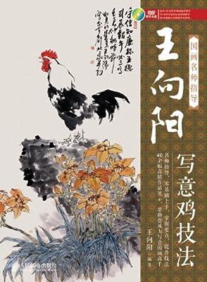 国画名师指导:王向阳写意鸡技法.pdf
