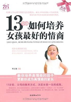 13岁前,如何培养女孩最好的情商.pdf