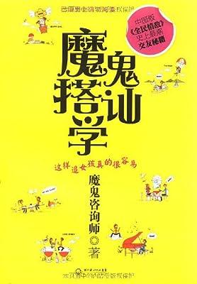 魔鬼搭讪学.pdf