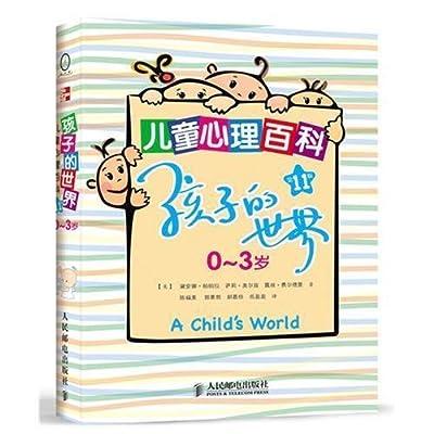 孩子的世界:0-3岁儿童心理百科.pdf
