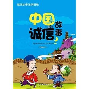中国诚信故事图片