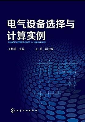 电气设备选择与计算实例.pdf