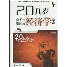 20几岁要应用的经济学_简介页 20几岁要应用的经济学智慧