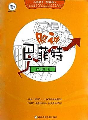 小蓝狮子·财富名人:股神巴菲特.pdf