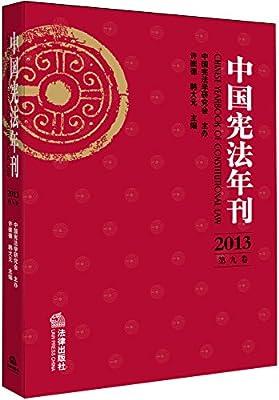 中国宪法年刊.pdf