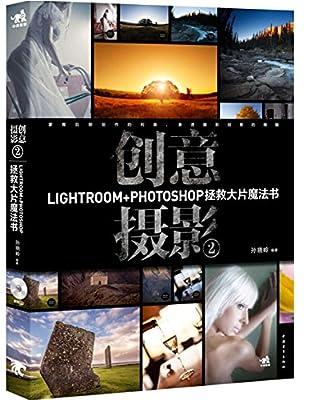 创意摄影2:Lightroom+Photoshop拯救大片魔法书.pdf