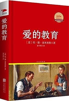 新课标必读丛书:爱的教育.pdf