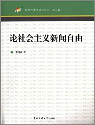 论社会主义新闻自由.pdf