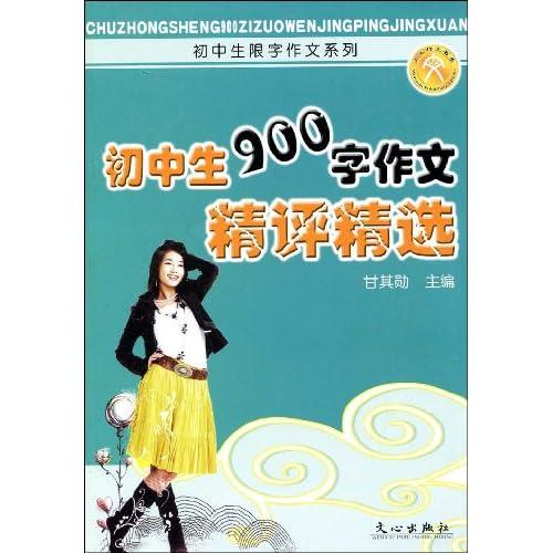 初中生900字作文精评精选(初中生限字作文系列)