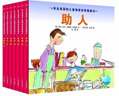 来自英国的儿童情商培养图画书.pdf