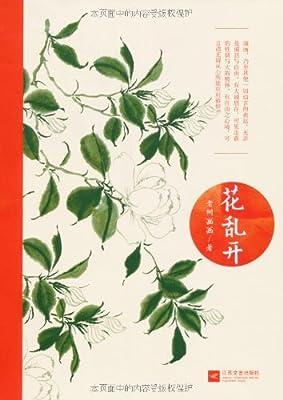 花乱开.pdf