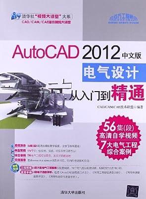 AutoCAD2012中文版电气设计从入门到精通.pdf