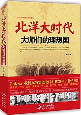 北洋大时代:大师们的理想国.pdf