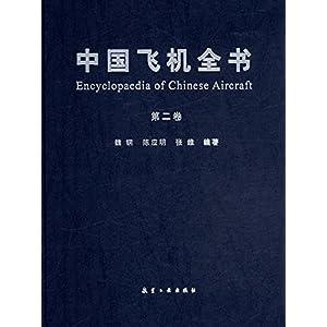 《中国飞机全书(第二卷)》