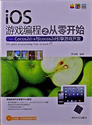 iOS游戏编程之从零开始:Cocos2d-x与cocos2d引擎游戏开发.pdf