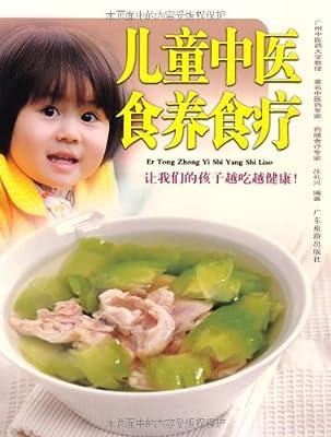 儿童中医食养食疗.pdf