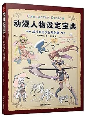 动漫人物设定宝典:战斗系美少女角色篇.pdf