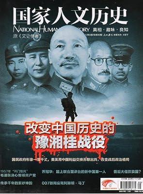 国家人文历史.pdf