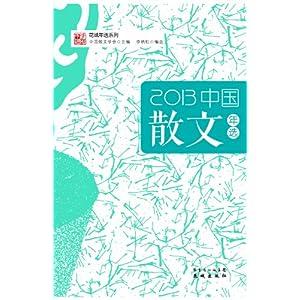 2013中国散文年选 中国散文学会