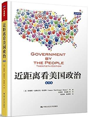 近距离看美国政治.pdf