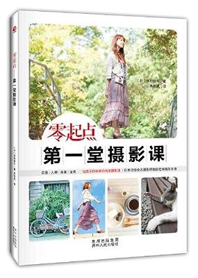 零起点:第一堂摄影课.pdf