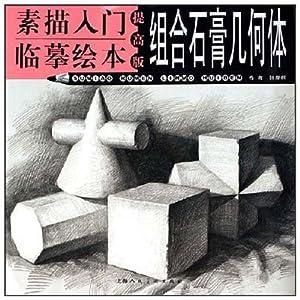 组合石膏几何体 提高版