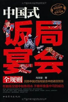 中国式饭局宴会全规则.pdf