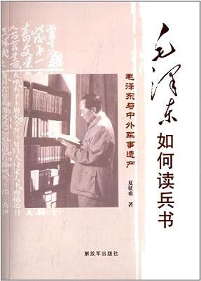 毛泽东如何读兵书.pdf