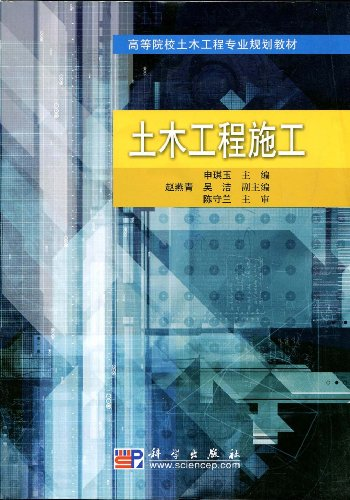 土木工程施工/申琪玉 (编者):图书比价:琅琅比价网