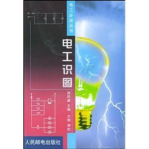 怎样看单片机(微电脑)控制系统电路图;怎样看可编程序控制器梯形图和