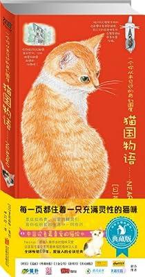 猫国物语:一个你从未见过的奇幻国度.pdf