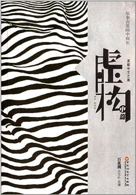中文之美书系:虚构.pdf