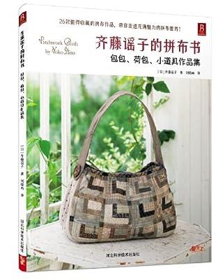 齐藤谣子的拼布书:包包、荷包、小道具作品集.pdf