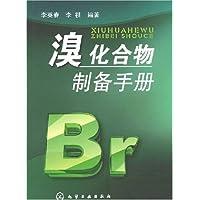 溴化合物制备手册