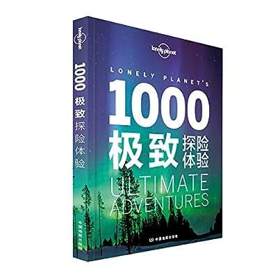 Lonely Planet:1000极致探险体验.pdf